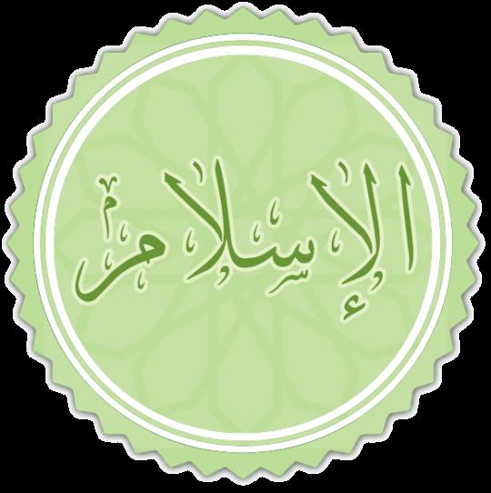 التعريف بالنبي محمد – صلى الله عليه وسلم – موقع دليل الإسلام